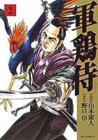 軍鶏侍 第02巻