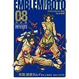 ロトの紋章完全版 08―ドラゴンクエスト列伝 (ヤングガンガンコミックス デラックス)