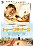 トゥー・ブラザーズ スタンダード・エディション [DVD]