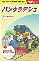 D35 地球の歩き方 バングラデシュ 2015~2016