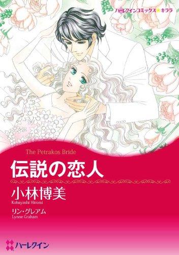 伝説の恋人 (ハーレクインコミックス)