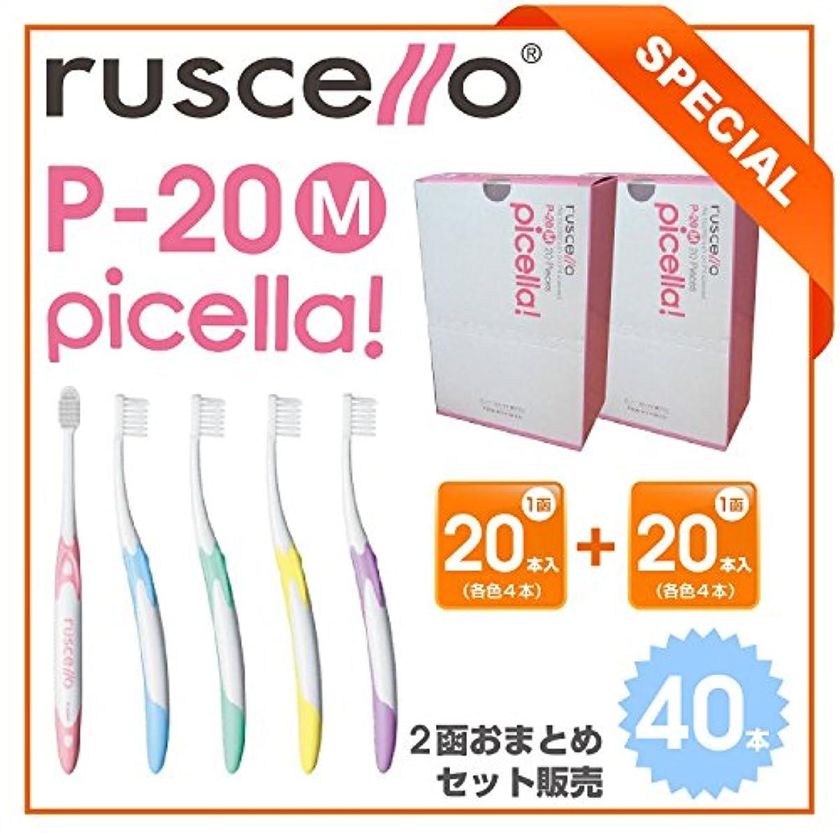 必要ない返還不十分なGC ジーシー ルシェロ歯ブラシ<P-20>ピセラ M ふつう 1函20本入×2函セット