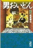 男おいどん(3) (講談社漫画文庫)