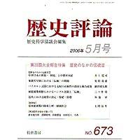 歴史評論 2006年 05月号 [雑誌]