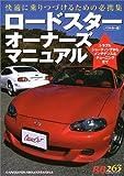 ロードスターオーナーズマニュアル―快適に乗りつづけるための必携集 (レッドバッジシリーズ (263))