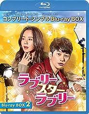 ラブリー?スター?ラブリー BD-BOX2(コンプリート?シンプルBD‐BOX6,000円シリーズ)(期間限定生産) [Blu-ray]