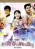 あゝ青春の胸の血は[DVD]