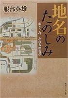 地名のたのしみ―歩き、み、ふれる歴史学 (角川ソフィア文庫)