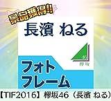欅坂46 長濱ねる 神の手 TIF 限定フォトフレーム