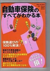 自動車保険のすべてがわかる本 (Rippu best mook―クルマの達人)