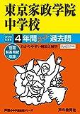 50東京家政学院中学校 2020年度用 4年間スーパー過去問 (声教の中学過去問シリーズ)