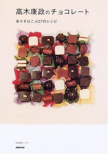 高木康政のチョコレート—幸せをはこぶ27のレシピ (生活実用シリーズ)