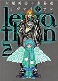 リヴァイアサン 2 (電撃コミックス)