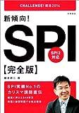 2014年度版 新傾向!SPI 完全版 (CHALLENGE!就活)