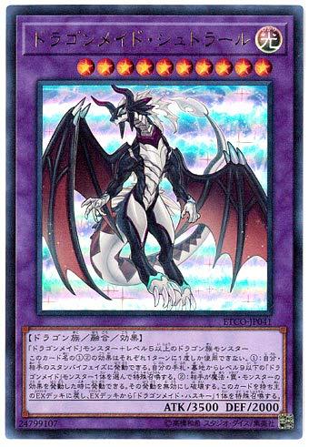 遊戯王 / ドラゴンメイド・シュトラール(ウルトラ)/ ETCO-JP041 / ETERNITY CODE(エターニティ・コード)
