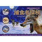 捕食者探検: 飛び出す世界のどう猛な動物たち (科学しかけえほんシリーズ)