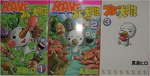 RAVE プルーの犬日記 全3巻完結 ...