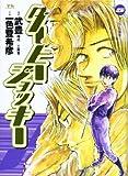 ダービージョッキー (5) (ヤングサンデーコミックス)