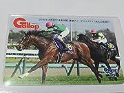 週刊Gallop 抽プレ JRA 皐月賞 ディーマジェスティ クオカード