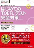 【CD付】はじめてのTOEFLテスト完全対策 改訂版 (TOEFL(R)大戦略)