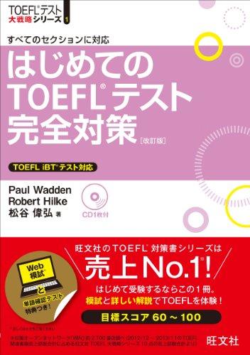 初めてTOEFLを受ける人におすすめしたい3冊の参考書 2番目の画像