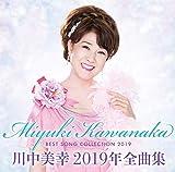 川中美幸2019年全曲集