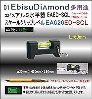 スケールクリップレベルEA626ED-SCL・ブラック・シャーペン付
