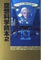 空想科学読本 2 マジンガーZは、必殺技で身を滅ぼす!?