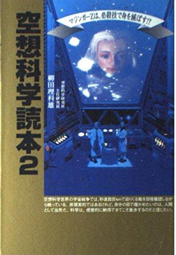 空想科学読本 2 マジンガーZは、必殺技で身を滅ぼす!?の詳細を見る