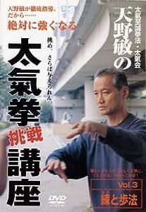 天野敏の太氣拳挑戦講座 第3巻 [DVD]