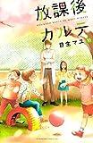 放課後カルテ(10) (BE・LOVEコミックス)