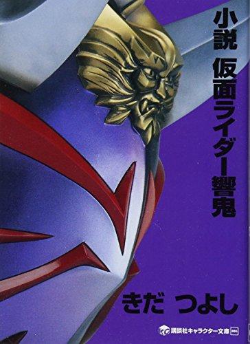 小説 仮面ライダー響鬼 (講談社キャラクター文庫)の詳細を見る