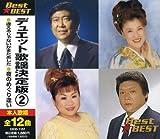 デュエット歌謡決定版2 BEST★BEST 12CD-1157