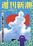 週刊新潮 2019年 8/22 号 [雑誌]