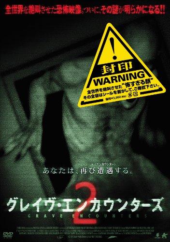 グレイヴ・エンカウンターズ2【DVD】の詳細を見る