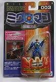 映画館限定 ミクロマン超磁力システム003 アニメ版マグネパワーズ ミクロマンウォルト