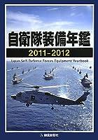 自衛隊装備年鑑 2011-2012