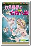 わが青春の七転八倒 (プリンセスコミックス)
