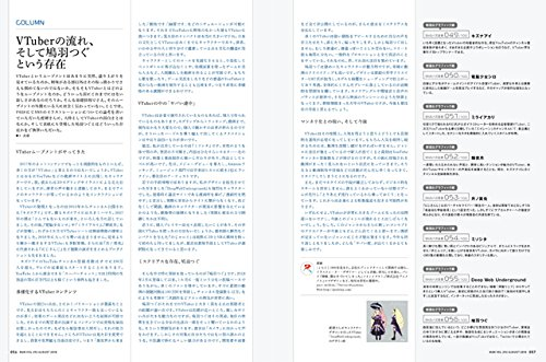 月刊MdN 2018年8月号(特集:SNSバズ百景 ――「RT」&「いいね」時代のクリエイション100)