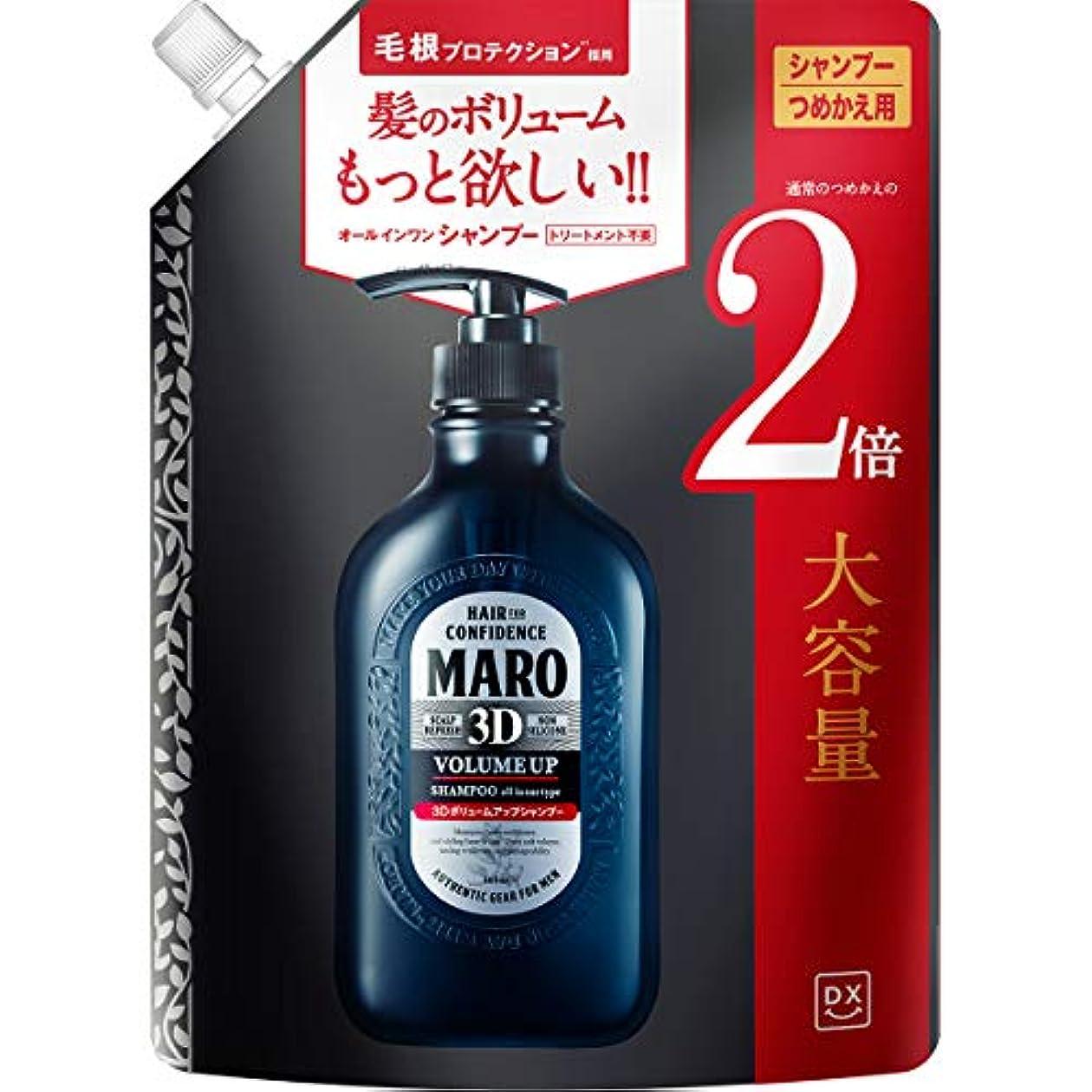 揃える帽子剃る[Amazon限定ブランド]MARO DX 3Dボリュームアップ シャンプー EX 詰め替え 2倍 760ml