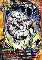 ロード オブ ヴァーミリオン/人獣【LoV4.2】012 C 白虎