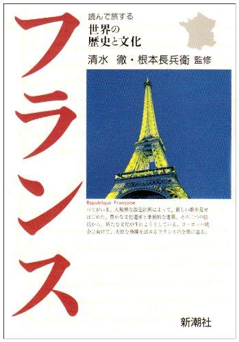 フランス (世界の歴史と文化)の詳細を見る