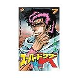スーパードクターK 7 (少年マガジンコミックス)