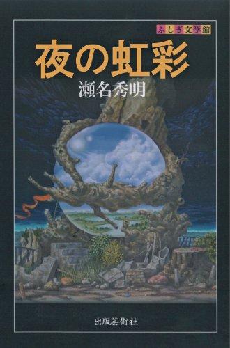 夜の虹彩 (ふしぎ文学館)の詳細を見る