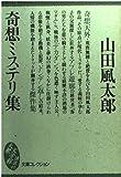 奇想ミステリ集 (文庫コレクション―大衆文学館)