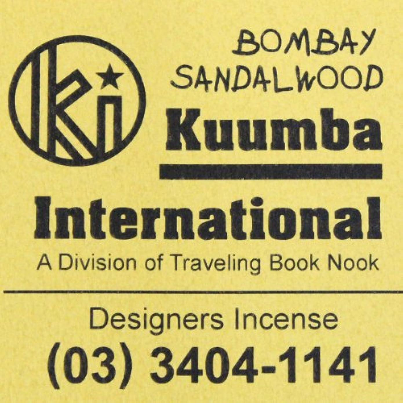 納得させるどう?バーガーKUUMBA (クンバ)『incense』(BOMBAY SANDALWOOD) (Regular size)
