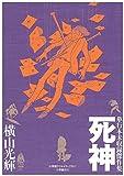 単行本未収録傑作集 死神 / 横山光輝 のシリーズ情報を見る