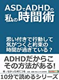 ASDでADHDの私の時間術。思い付きで行動して気がつくと約束の時間が過ぎている?10分で読めるシリーズ