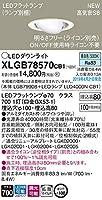 パナソニック(Panasonic) 天井埋込型 LED(昼白色) ユニバーサルダウンライト 浅型8H・高気密SB形・拡散タイプ(マイルド配光) 調光タイプ(ライコン別売) 埋込穴φ100 XLGB78570CB1