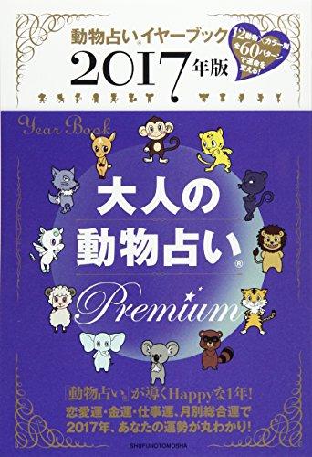 2017年版 大人の動物占い Premium